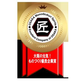 ものづくり優良企業賞受賞